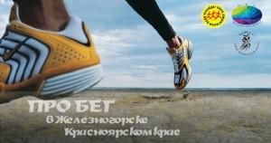 ПРО БЕГ в Железногорске и Красноярском крае