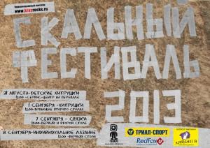 Fest2013