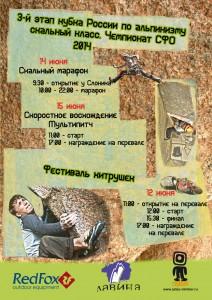 Летний-фест-2014