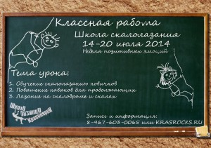 Школа постер 14-20 июля