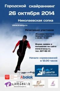 афиша скайраннинг 26-10-2014