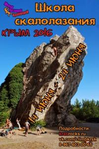Krim2016