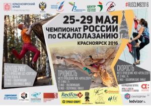 Чемпионат России по скалолазанию 2016