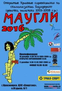 maugli20162
