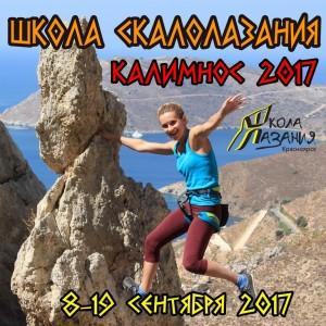 kalymnos2017_2